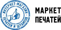 МаркетПечатей - интернет-магазин печатей и штампов